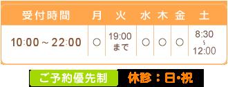 受付時間:月・木・金10:00~22:00、火10:00~19:00、土8:30~12:00。休診日:日・祝