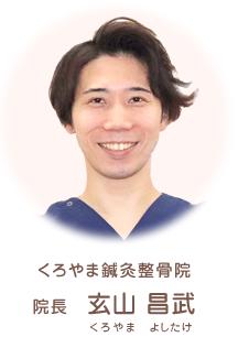 くろやま鍼灸整骨院:院長 工藤昌武