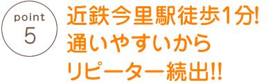 近鉄今里駅徒歩1分!通いやすいからリピーター続出!!