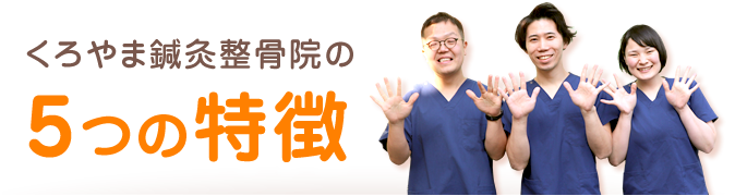 くろやま鍼灸整骨院の5つの特徴