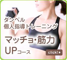 マッチョ・筋力UPコース:加圧×ダンベル