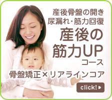 産後骨盤の開き・尿漏れ・筋力回復。産後の筋力UPコース:骨盤矯正×リアラインコア