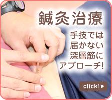 鍼灸治療:手技では届かない深層筋にアプローチ!